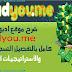 شرح موقع اديومى adyou.me كامل بالتفصيل التسجيل والربح والأستراتيجيات السريه 💪🏻✅