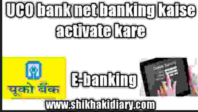 UCO bank net banking kaise activate kare 2020