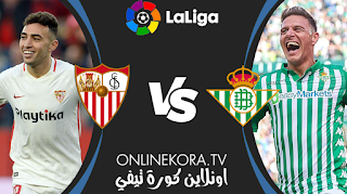 مشاهدة مباراة إشبيلية وريال بيتيس بث مباشر اليوم 14-03-2021 في الدوري الإسباني