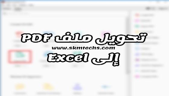 كيفية تحويل ملف PDF بسرعة وسهولة إلى Excel