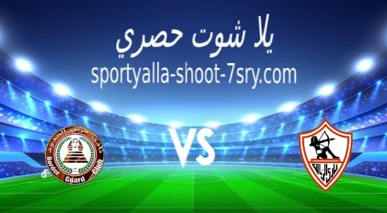 مشاهدة مباراة الزمالك وحرس الحدود بث مباشر اليوم 14-4-2021 كأس مصر