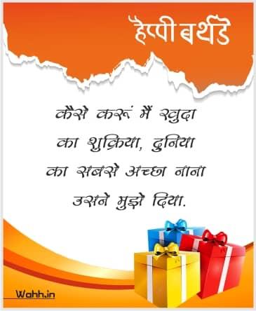2021 Birthday Wishes For Nana Ji Hindi