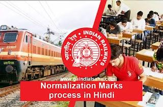 नार्मलाइजेशन क्या है? नार्मलाइजेशन के प्रकार बताइए, नार्मलाइजेशन का अर्थ क्या होता है? रेलवे नार्मलाइजेशन मार्क्स कैसे प्राप्त करें? एसएससी नार्मलाइजेशन मार्क्स कैसे निकालें? How to find railway normalization marks ? Normalization क्या है? Normalization in SSC exam? Normalization in railway RRB exam? Normalization process in SSC examination? Normalization process in RRB examination? Normalization process in RRB ntpc group d examination? Normalization process in SBI PO Clerk Manager examination? Normalization process in LIC AAO examination? रेलवे नार्मलाइजेशन मार्क्स निकालने का तरीका.