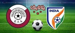 مشاهدة مباراة قطر والهند بث مباشر اليوم 10-9-2019 في تصفيات كأس العالم 2022
