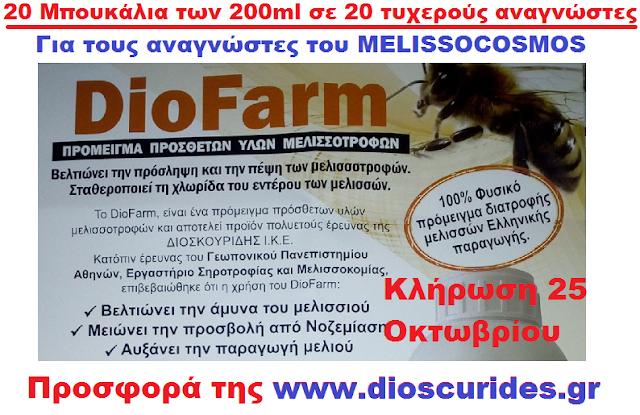 20 μπουκάλια DIOFARM ΔΩΡΟ για τους αναγνώστες του Melissocosmos