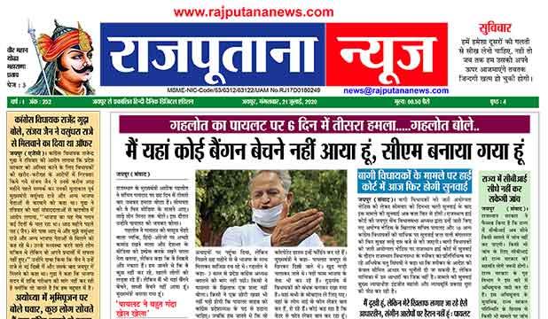 Rajputana News epaper 21 July 2020 Rajasthan digital edition
