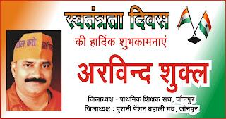 *विज्ञापन : प्राथमिक शिक्षक संघ जौनपुर के जिलाध्यक्ष अरविन्द शुक्ला की तरफ से स्वतंत्रता दिवस की शुभकामनाएं*