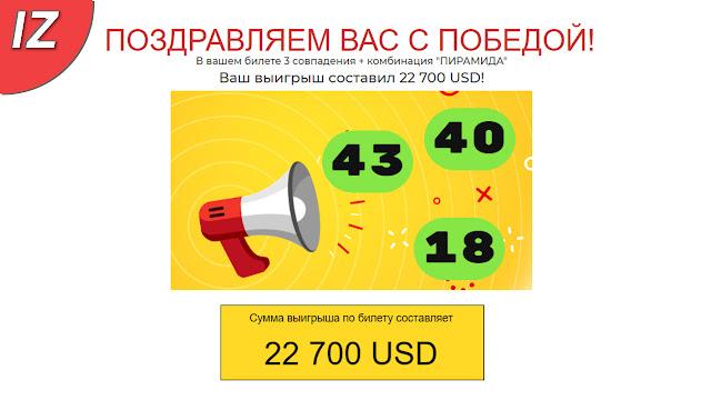 Выигрыш 22 700 $ от МЕГАЛОТО - Европейская официальная лотерея