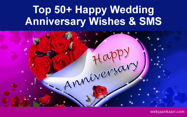 Happy wedding anniversary messages and wishes for your relatives