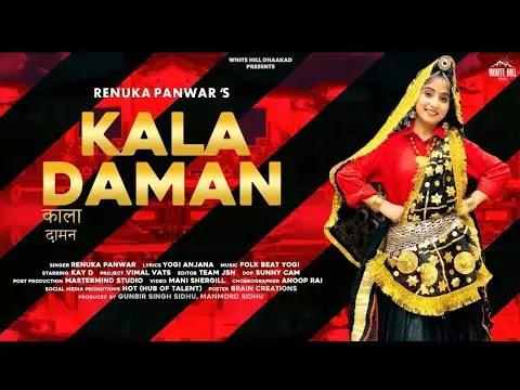 KALA DAMAN Lyrics Renuka Panwar