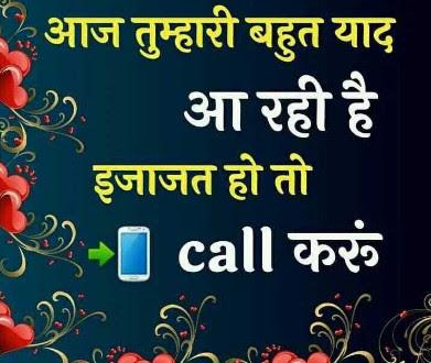 Aaj Tumhari Bahut Yaad Aa Rahi Hai – love Shayari aur status