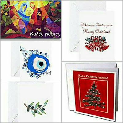 Greek themed Christmas & Greetings cards