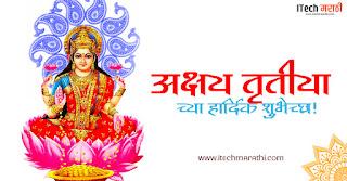 Akshay Tritiya Shubhechcha Marathi