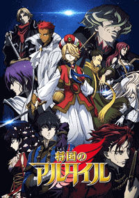جميع حلقات الأنمي Shoukoku no Altair مترجم