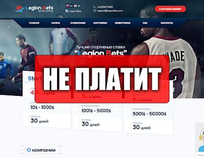 Скриншоты выплат с хайпа legionbets.com