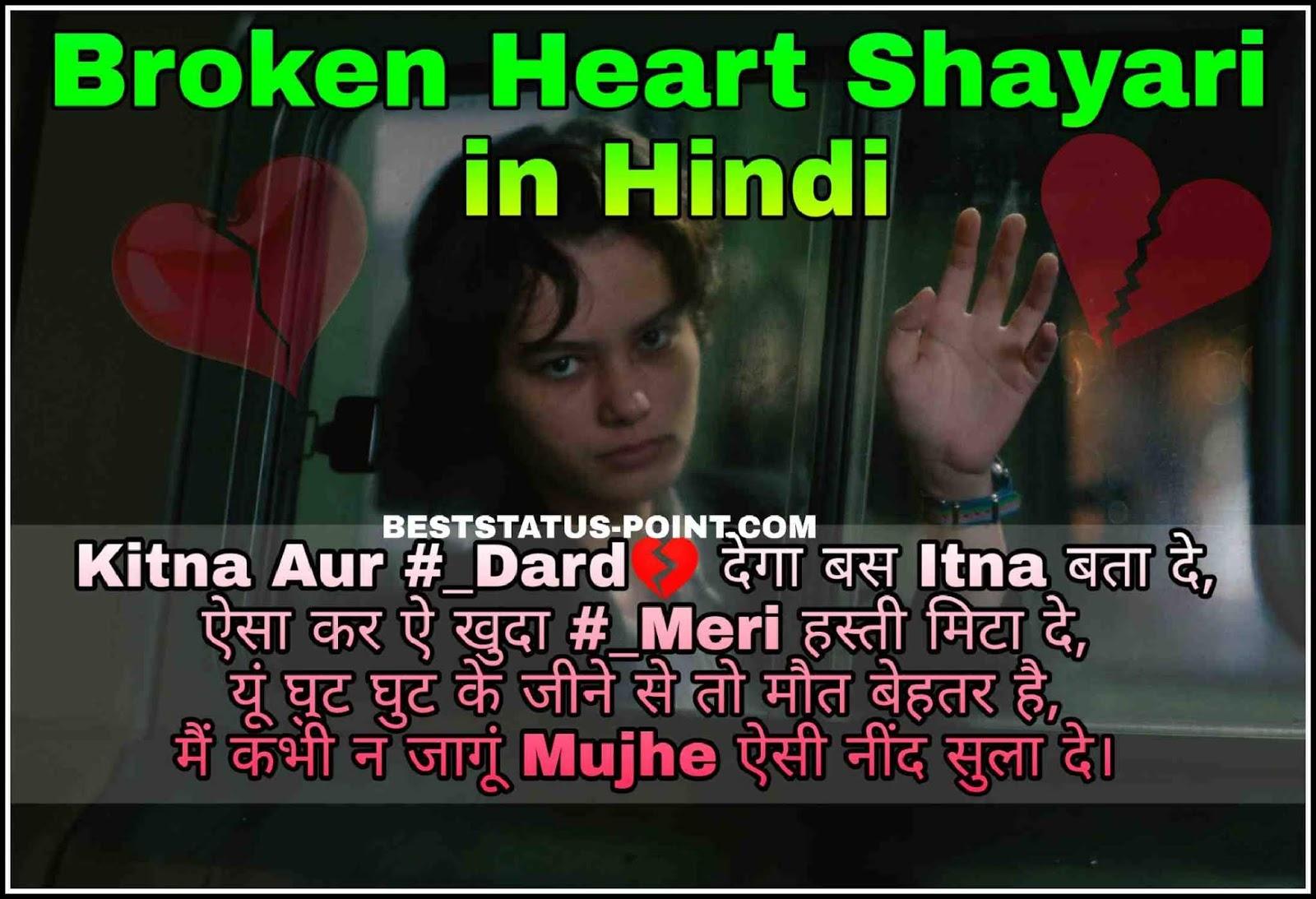 Broken_Heart_Shayari_in_Hindi