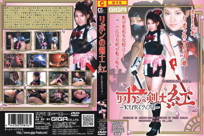 TZZ-16 The Ribbon Fighter