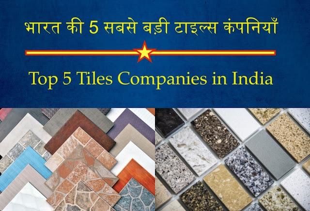 Top 5 Tiles Companies in India