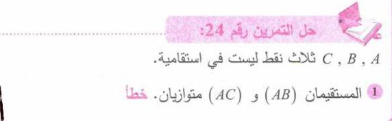 حل تمرين 24 صفحة 142 رياضيات للسنة الأولى متوسط الجيل الثاني