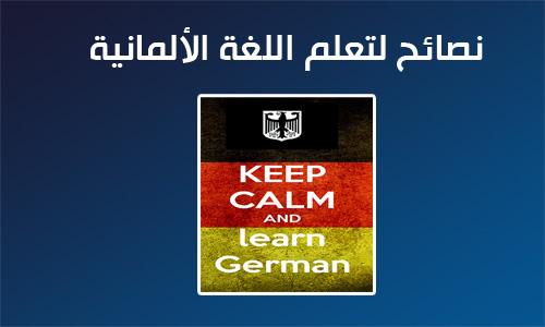 نصائح لتعلم اللغة الألمانية