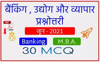 Banking Industries Quiz June 2021