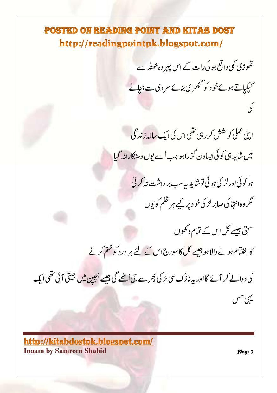 Inaam By Samreen Shahid Forced Marriage Rude Hero Novel   Read
