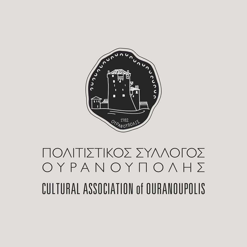 Πολιτιστικός Σύλλογος Ουρανούπολης πρόσκληση σε Γενική Συνέλευση