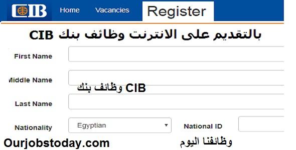 وظائف بنك CIB سي اي بي البنك التجارى الدولى 2020