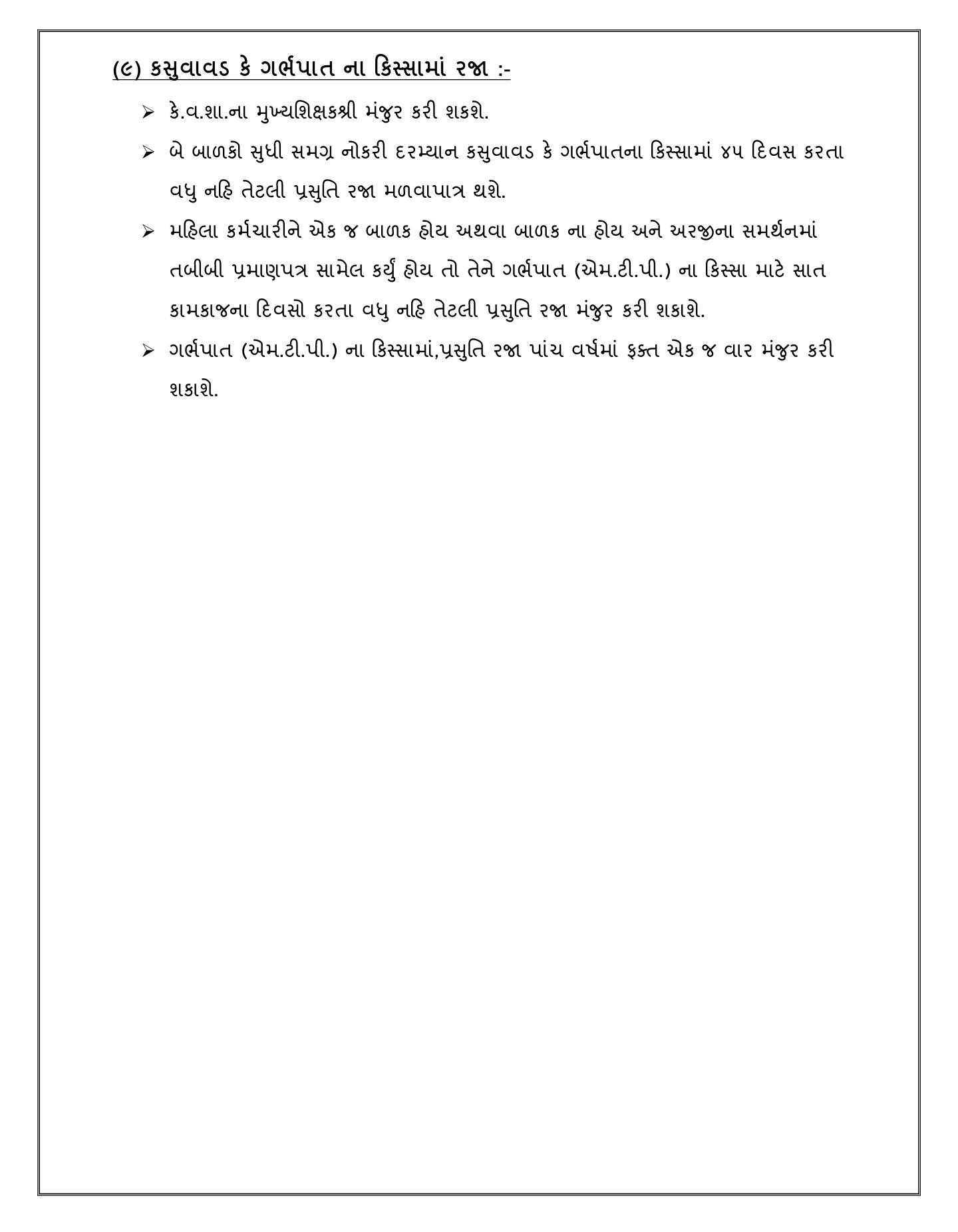 https://project303.blogspot.com/2021/04/raja-all-niyamo-pdf.html