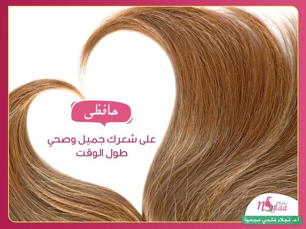 نصائح للمحافظة علي الشعر
