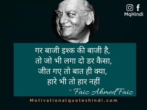 Faiz Ahmed Faiz Ki Shayari