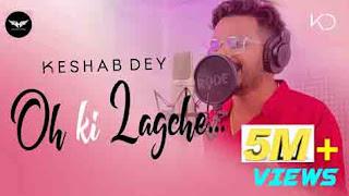 Oh Ki Lagche Song Lyrics Keshab Dey Kiran Dutta