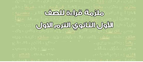 ملزمة القراءة فى مادة اللغة العربية للصف الأول الثانوى 2021