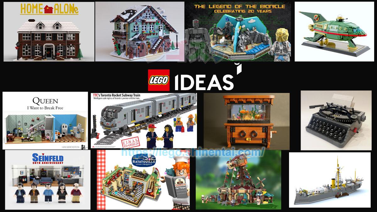 2019年第3回LEGOアイデア製品化検討レビュー進出デザイン:時計仕掛けのアクアリウム、ホーム・アローンの家、など:随時更新