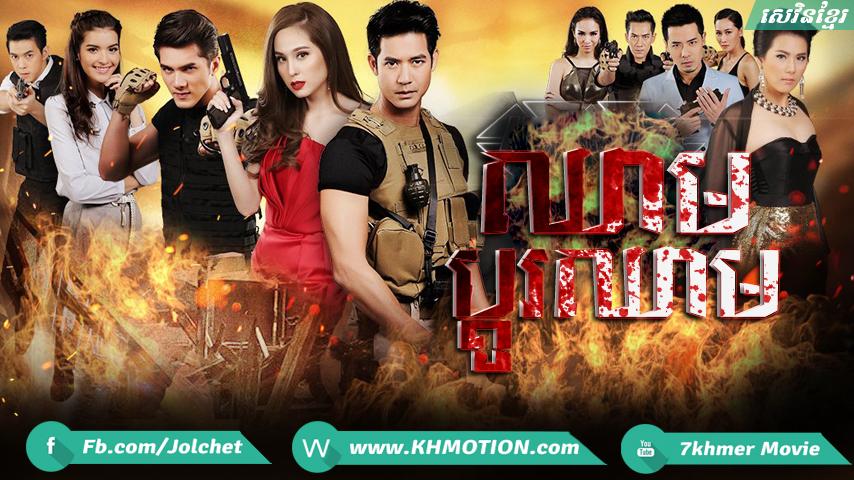 Cheam Pdo Cheam- Pich Kat Pich