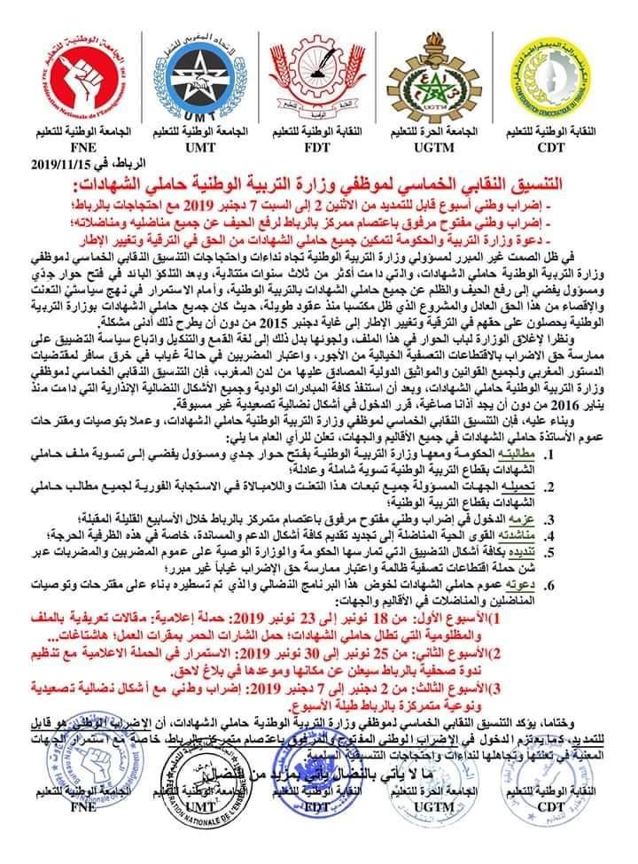 يحوض التنسيق النقابي الخماسي لموظفي وزارة التربية الوطنية حاملي الشهادات إضرابا وطنيا لمدة أسبوع قابل للتمديد