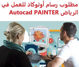 وظائف السعودية مطلوب رسام أوتوكاد للعمل في الرياض Autocad PAINTER