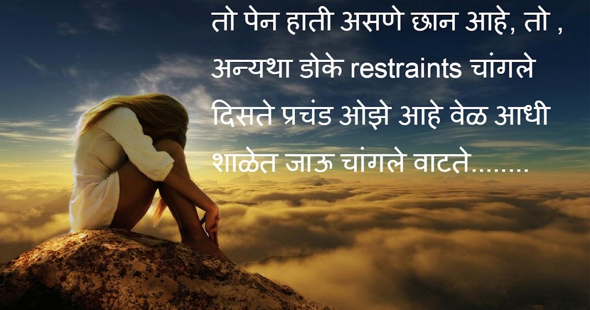 Image result for Marathi Shayari