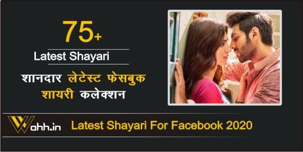 Latest Shayari For Facebook