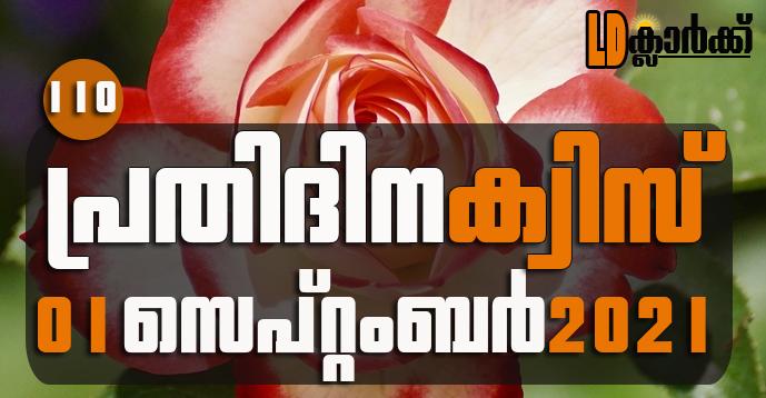 Kerala PSC | 01 Sep 2021 | Online LD Clerk Exam Preparation - Quiz-110