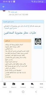 بيان ضلال مفسر الرؤى ، مدعي المهدية ، المدعو- علامه فارقه 17