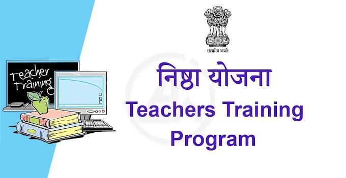Nishtha training:- निष्ठा प्रशिक्षण के तीनों मॉड्यूल/कोर्स के प्रशिक्षण हेतु लिंक, प्रशिक्षण करने के लिए यहां क्लिक करें
