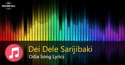 Dei Dele Sarijibaki Odia Songs Lyrics – Local Toka Love Chokha Odia Movie | Human Sagar