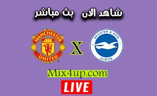 مشاهدة مباراة مانشستر يونايتد وبرايتون بث مباشر لايف اون لاين بتاريخ 30-09-2020 في كأس الرابطة الإنجليزية