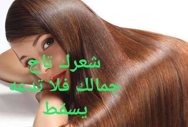 علاج تساقط الشعرطبيعياوفورا؟