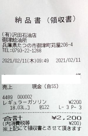 (有)沢田石油店 2021/2/11 のレシート