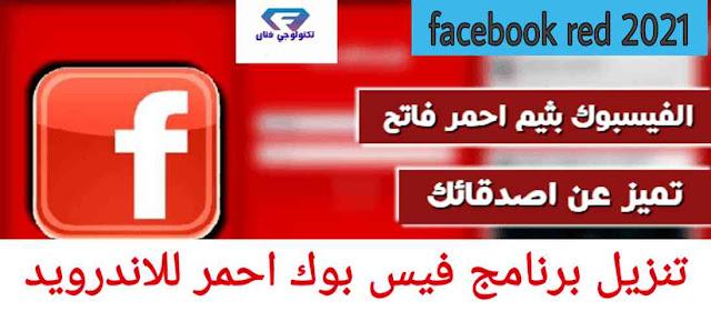 تحميل برنامج فيس بوك الاصلي + فيس بوك لايت 2021 بثيم احمر فاتح للاندرويد