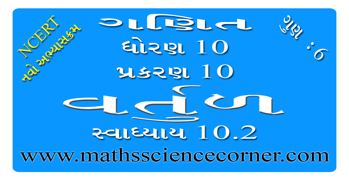 Maths Std 10 Ch 10 Swadhyay 10.2 Part 1