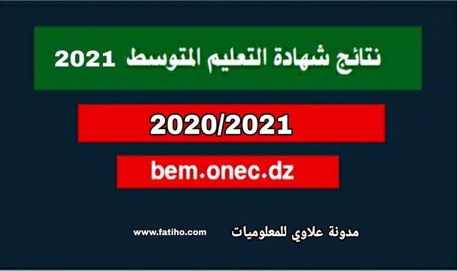 موقع كشف نتائج شهادة التعليم المتوسط 2020/2021
