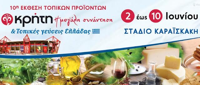 """Παραγωγοί και από την Αργολίδα στην 10η Έκθεση Τοπικών προϊόντων """"Κρήτη: Η Μεγάλη συνάντηση – Τοπικές γεύσεις Ελλάδας"""""""